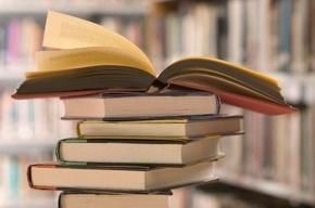 В Петербурге библиотечным должникам объявили амнистию