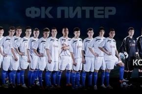 Футбольный клуб «Питер» объявил конкурс