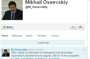 Михаил Осеевский: «Не опаздайте»