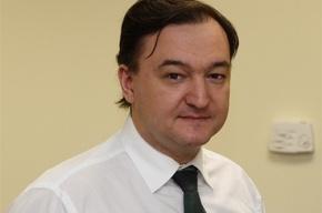Генпрокуратура не нашла нарушений в расследовании дела Магнитского
