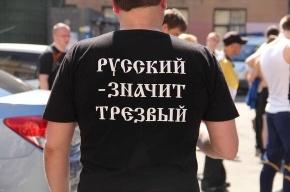 Трезвые русские пробежали по центру города в честь Победы