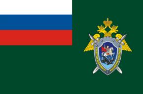 Следственный комитет обзавёлся зелёным флагом