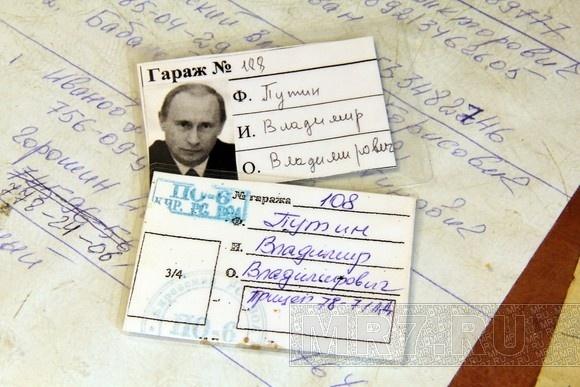 Имущество Путина – под угрозой: Фото