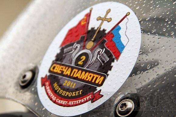 Русские и немецкие байкеры вновь зажгли «Свечу памяти»: Фото