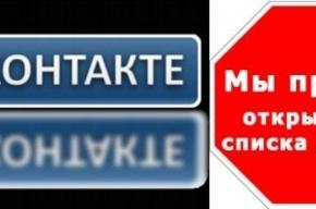 Пользователи «ВКонтакте» против запрета скрывать списки друзей