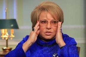 Валентина Матвиенко лично ответила на критику в эфире