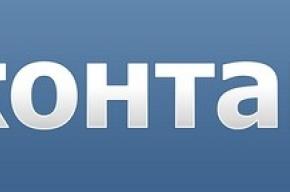 ПБЛ первой открыла официальное представительство «В Контакте»