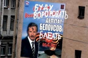 Баннер с портретом депутата Белоусова «отредактировали»