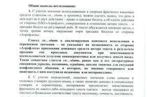 Институт русского языка провел экспертизу ЖЖ Артемия Лебедева