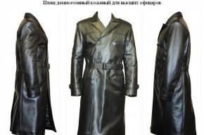 Федеральная служба охраны покупает кожаные куртки на 3 миллиона рублей