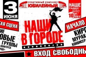 В Питере пройдет фестиваль «Наши в городе!»