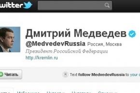 Твиттер blog_medvedev не имеет отношения к президенту
