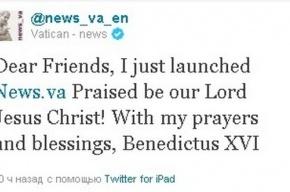 Святой Престол штурмует Интернет