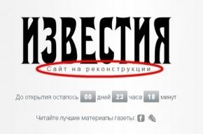 Газета «Известия»: сайт не работает, обращение журналистов опубликовано в ЖЖ