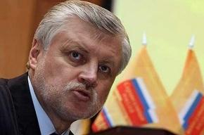 Сергей Миронов «мужественно» посетил «Антиселигер»