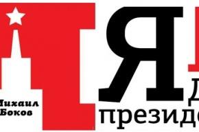 В Петербург едет «Я и дух президента П.»