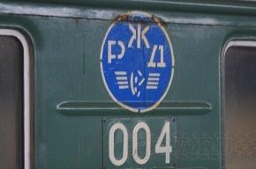 В поезде «Владикавказ - Санкт-Петербург» загорелся вагон