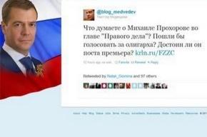 Фальшивый аккаунт Дмитрия Медведева заблокирован