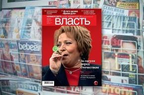 В Петербурге исчез из продажи журнал со статьей о Матвиенко