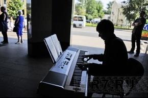 У метро «Волковская» прошел фортепианный концерт