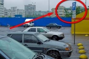 Парковки для инвалидов – мифическое понятие в Петербурге