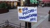 Защитники лесов провели пикет на Малой Садовой: Фоторепортаж