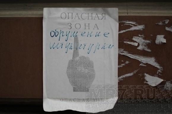 На доме № 1 по улице Льва Толстого фонари висят «на честном слове»: Фото