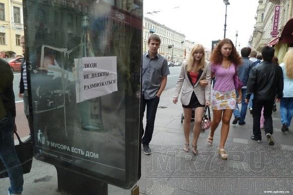 На Невском проспекте неизвестные расклеили античеловеческие листовки: Фото