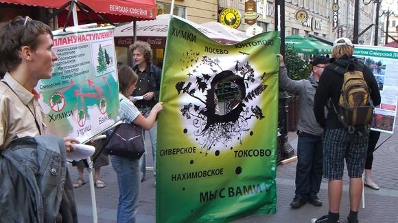 Защитники лесов провели пикет на Малой Садовой: Фото