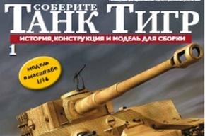 Ветеранов возмутила реклама сборных моделей танка «Тигр»