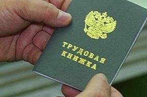 В России предложили отменить трудовые книжки
