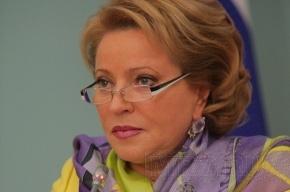 Матвиенко на вопрос о кандидате в губернаторы: «Тело еще не остыло, а вы уже задаете провокационные вопросы»