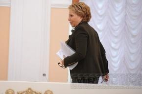 Валентина Матвиенко ушла в Совет Федерации