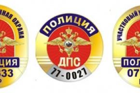 МВД утвердило новые знаки полиции