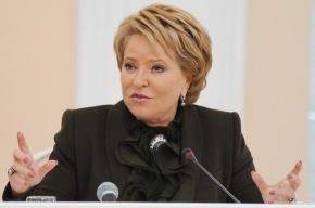 Матвиенко сдала пост