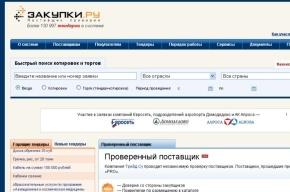 На модернизацию официального сайта госзакупок потратят 778 миллионов