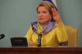 Матвиенко дважды тайно побывала в муниципальных образованиях?