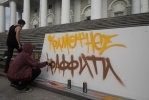 На Биржевой площади рисовали «грамотное граффити»: Фоторепортаж