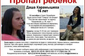 Даша Карамышева нашлась: всем спасибо за помощь