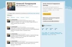 Очередной петербургский чиновник завел микроблог