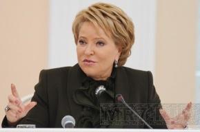 Сегодня утром Валентина Матвиенко стала спикером Совета Федерации