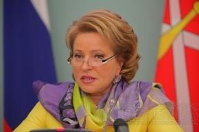 Завтра Матвиенко станет спикером Совета Федерации