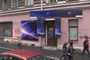 В центре Петербурга закрыли зал игровых автоматов