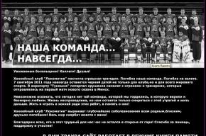 Сайт «Локомотива» заработал в режиме «Книги памяти»