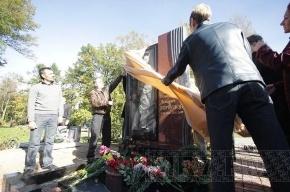 Памятник Роману Трахтенбергу появился в Петербурге