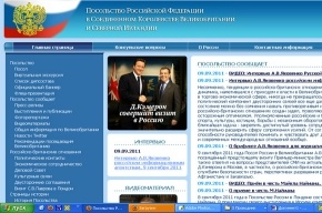 Сайт российского посольства в Лондоне атаковали хакеры