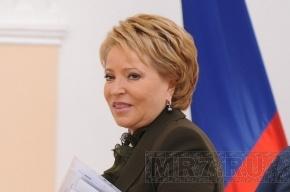 Медведев встретится с Матвиенко