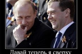 Рунет шутит о тандеме: «Давай теперь я сверху»