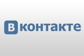 За экстремизм «ВКонтакте» наказали мусульманина