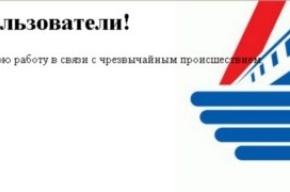 Сайт ярославского «Локомотива» закрыт в связи с трагедией
